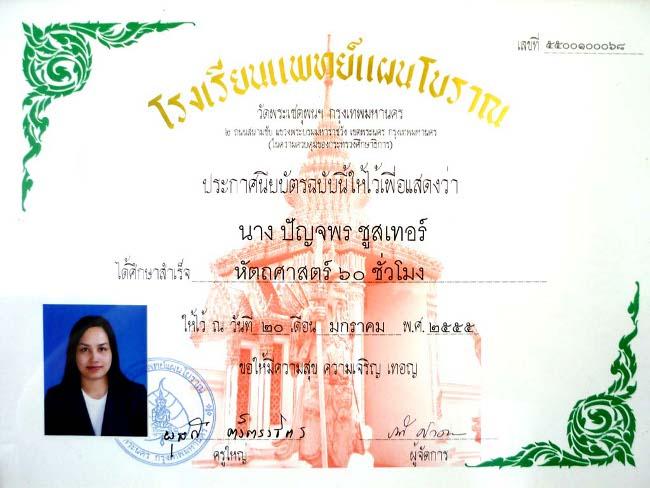 Thai Massage Zertifikat thailändisch